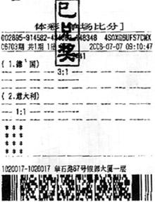"""""""彩乐瀑""""擂台赛世界杯大奖赛7月10日状元榜"""