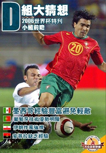 万众电子杂志-世界杯D组猜想墨西哥葡萄牙同出线