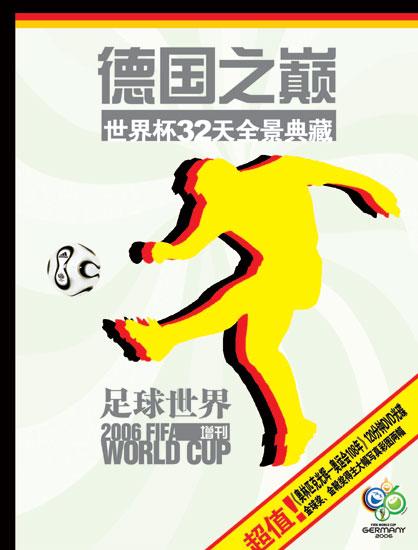 新浪网-中国足球报推出世界杯纪念画册《德国之巅》