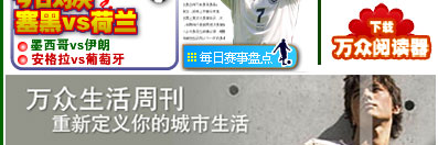万众电子杂志-贝氏任意球使对手乌龙进球视频下载
