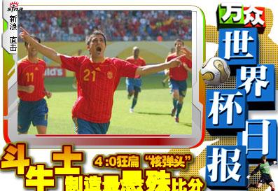 万众电子杂志-西班牙4球横扫乌克兰进球视频下载