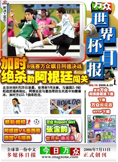 万众电子杂志-阿根廷加时绝杀墨西哥进球视频下载