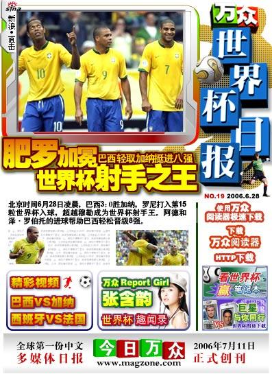 万众电子杂志-大罗加冕世界杯金牌杀手进球视频下载