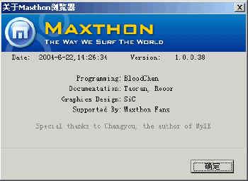 MYIE2的悄然巨变超前预览Maxthon网际傲游