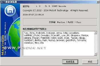 隆重升级详尽浏览Maxthon傲游超强新功能