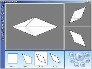 在电脑上做手工的好帮手—小青蛙3d折纸工具