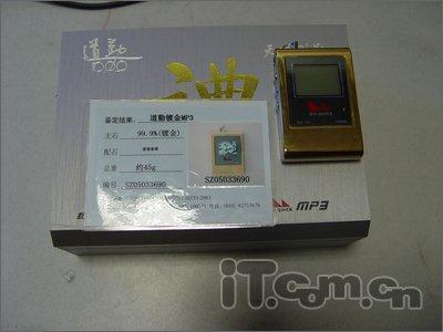金子能放歌么买纯金128MMP3仅680元