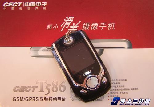 功能丰富CECT时尚滑盖手机T568低价上市