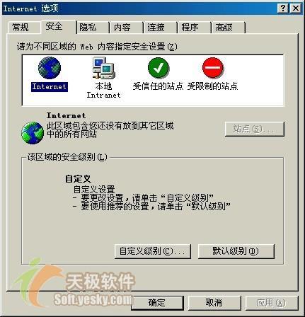 IE浏览器防黑技巧十则(多图)(2)