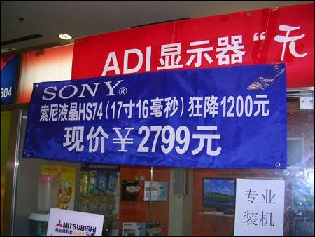 索尼疯狂降价液晶显示器HS74爆降1200元
