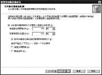 使用WinServer2003搭建安全文件服务器