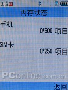 中文版的V902SH夏普200万像素SX813评测(14)
