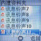 潘多拉魔盒明基百万像素手机Z2详细评测(4)