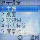 潘多拉魔盒明基百万像素手机Z2详细评测(3)