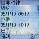 潘多拉魔盒明基百万像素手机Z2详细评测(10)