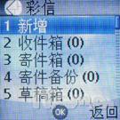 潘多拉魔盒明基百万像素手机Z2详细评测(6)