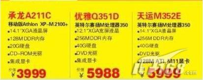 一周本本降价促销汇总:X40狂降近两千(8)