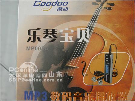 [山东]酷动小提琴!一款中端直插式MP3推荐