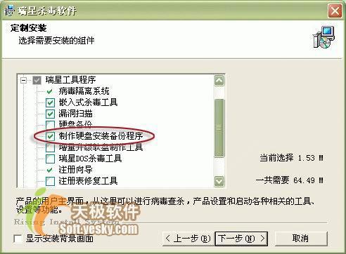 四款主流杀毒软件病毒库的备份(图)