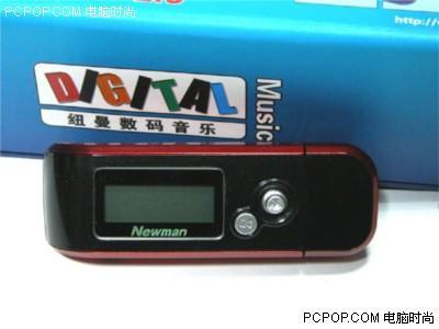 延续低价神话纽曼256MBMP3播放器仅299元