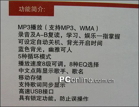 [广州]低低价DEC实用型MP3256M只288元
