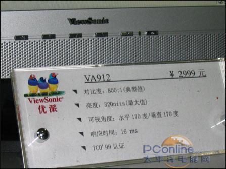 便宜也能有大面子三千以下19寸LCD全搜略