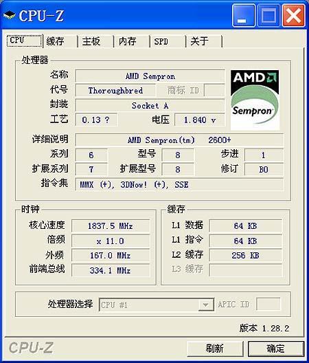 稳超DDR450英飞凌512M内存条仅售360元(4)
