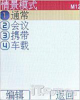 蜕变升级NEC百万蓝牙新选N850详细评测(2)