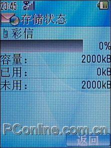 一键开启松下1670万色百万像素VS3抢先评测(13)