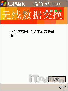 慧海无量多普达百万像素智能828+抢先评测(14)