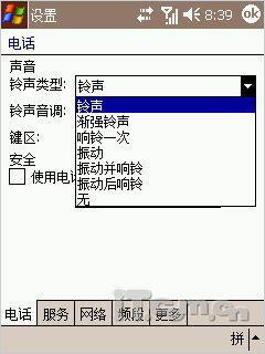 慧海无量多普达百万像素智能828+抢先评测(3)