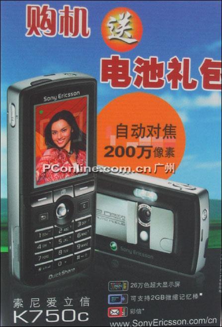 实惠大礼包索爱强机K750c银黑两版促销