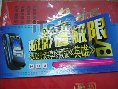 挑战影音极限三星SGH-E728手机送好礼(图)