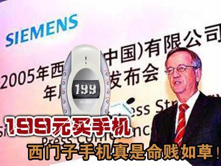199元就能买手机京城西门子抢购攻略