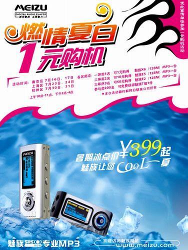 [江苏]珠江路惊现1元抢购128M魅族MP3_数码