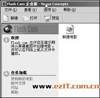 录制动画使用FlashCam来制作演示型课件