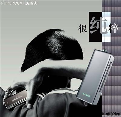 599元惊喜酷玩朝华打造时尚男人专用MP3