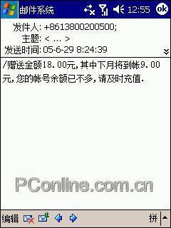 超越巅峰之作多普达智能领袖828+评测(10)