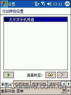 Qwerty键盘输入更方便明基PPC手机P50评测(15)