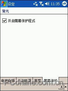 Qwerty键盘输入更方便明基PPC手机P50评测(17)