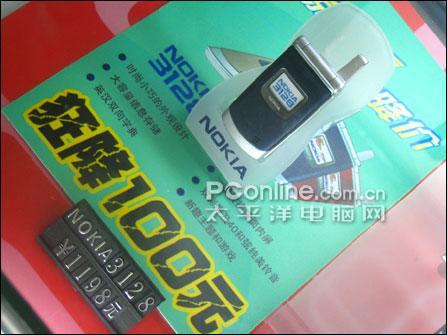 再跌200诺基亚折叠手机3128欲破千元(图)