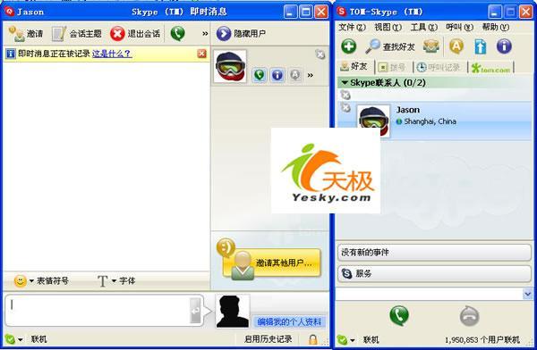 新软快报:tom-skype正式版1.3.4.65
