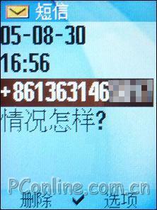 末日余晖西门子低端尖兵C75详细评测(8)