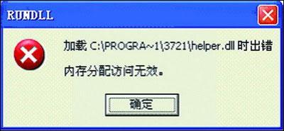 新手进阶透彻认识64位操作系统(6)