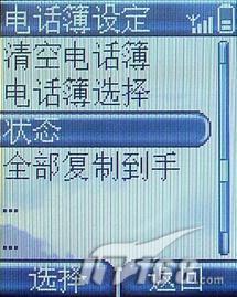 再续待机王神话飞利浦9@9i手机详尽评测(7)