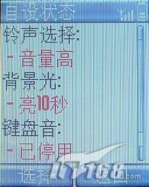 再续待机王神话飞利浦9@9i手机详尽评测(13)