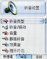 C网刀锋战士摩托罗拉锋丽手机V3c评测(3)