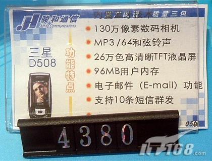 三星E628逼近3000元关口D508再现新低