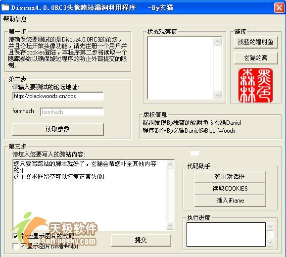 黑客入侵实例记对Discuz论坛的入侵(2)