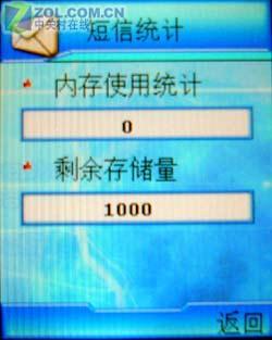 国产400万像素自动对焦联想V920评测(5)